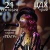 """21.09, ЦДХ, Арефьева,Презентация альбома """"Театр"""""""