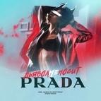 Зомб альбом Дьявол не носит Prada