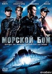 Смотреть Морской бой / Battleship онлайн