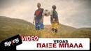 Vegas - Παίξε Μπάλα | Pexe Bala - Official Video Clip