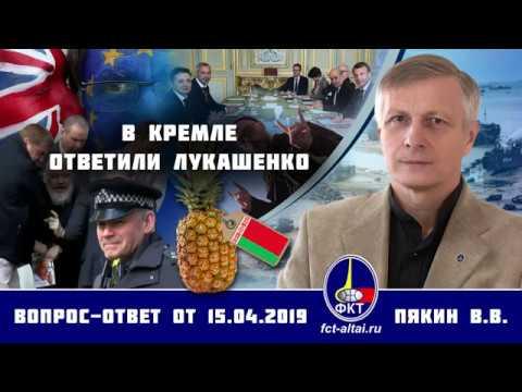 Валерий Пякин. В Кремле ответили Лукашенко