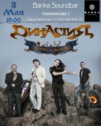 3 мая - Акустический концерт группы Династия!