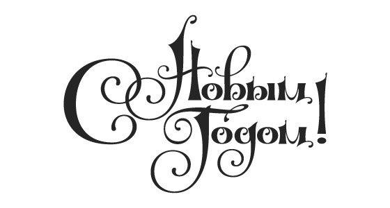 Новогодние надписи для ваших работ. Просто сохраните и распечатайте.