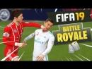 Gamewadafaq Приколы в FIFA 19 WDF 130 FIFA BATTLE ROYALE