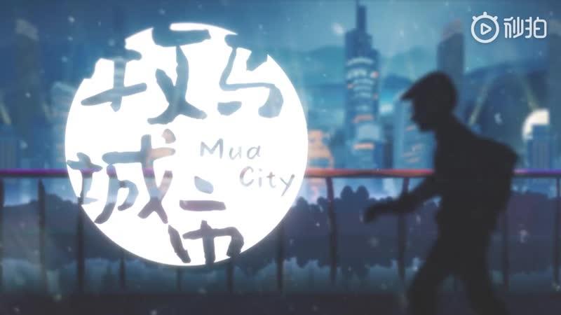 Сяо Хунь (小魂) - Город Муа (牧马城市)
