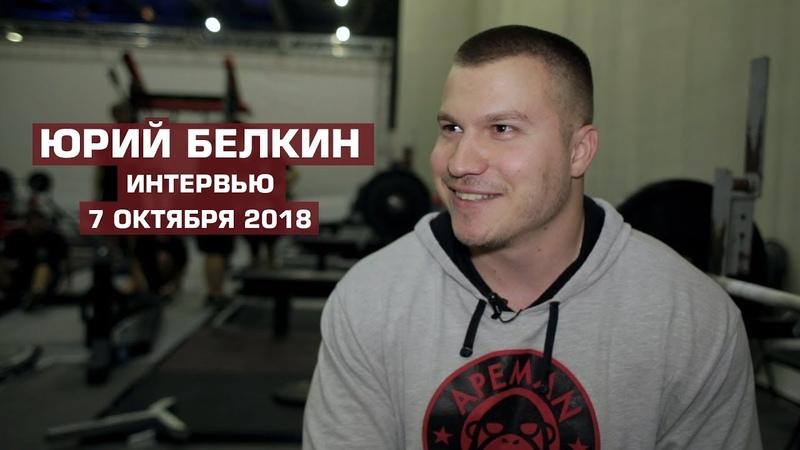 Юрий БЕЛКИН / Про ЧМ WRPF 2018, про лучшую форму в жизни, семью и автотюнинг