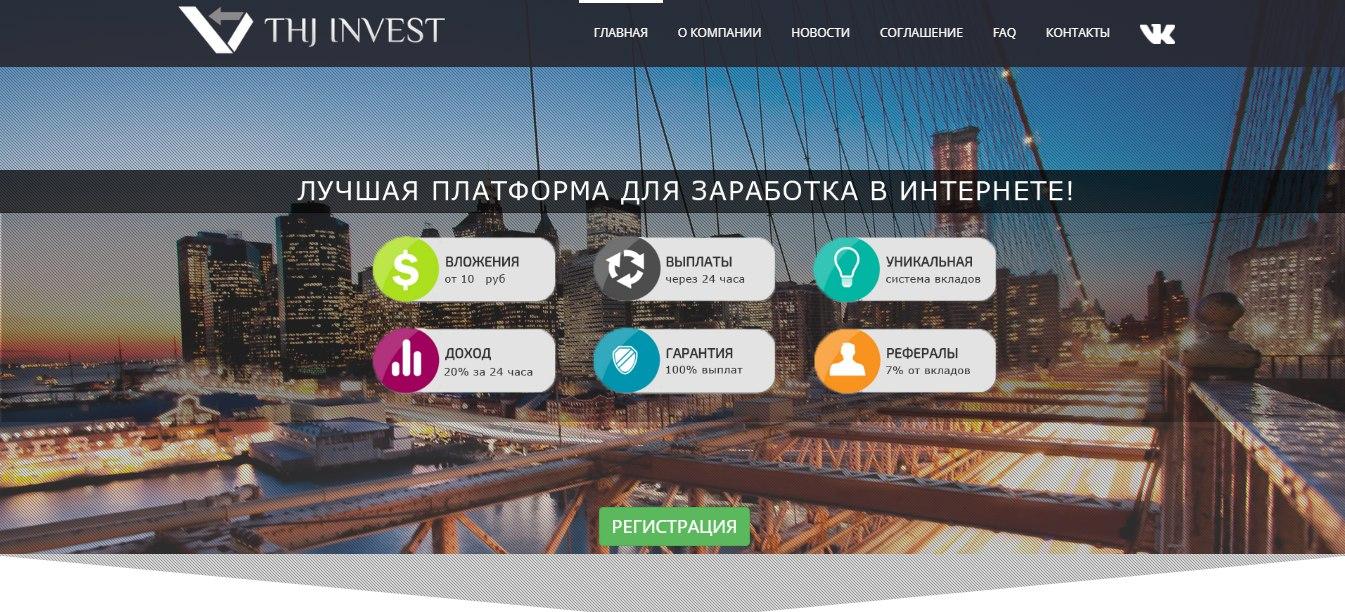 Постер к новости Thj Invest