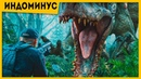 Факты и теории Динозавр - мутант Индоминус Рекс Мир Юрского периода фильм Динозавры