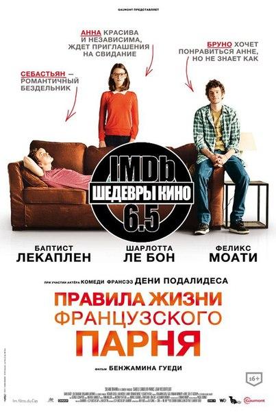 Пpaвила жизни фpaнцузского парня (2014)