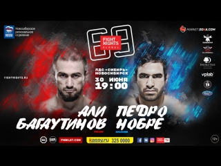 Представляем промо-видео турнира FIGHT NIGHTS GLOBAL 69: Багаутинов vs. Нобре