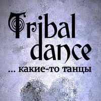 Логотип Tribal Dance_ Воронеж