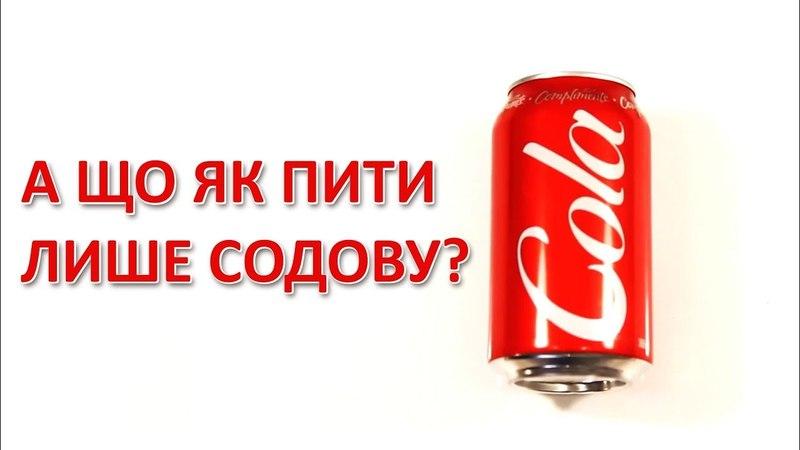 А що як пити лише содову [AsapScience]