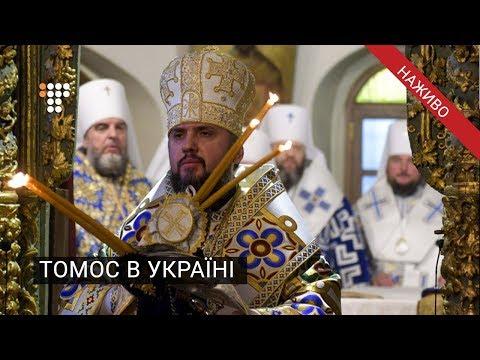 Томос в Україні: Різдвяна літургія в Софії Київській