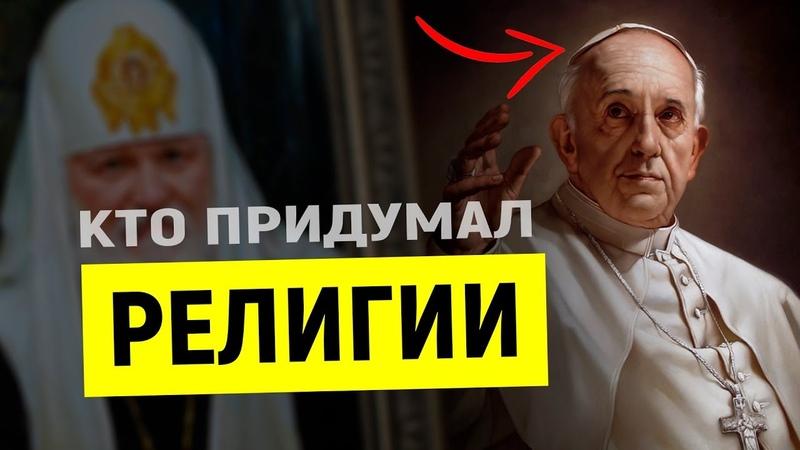 Кто придумал религии?! Люди были в шоке от этой информации