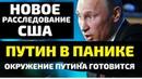 Паника Путина на расследование США
