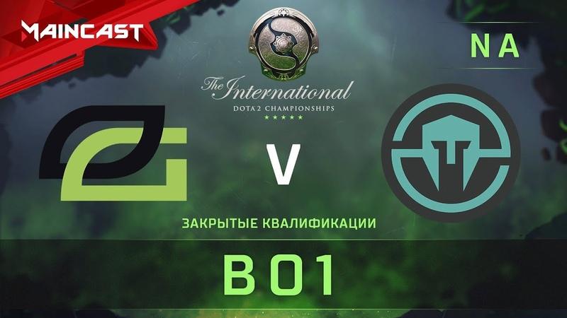 OpTic Gaming vs Immortals, The International 2018, Закрытые квалификации | Северная Америка