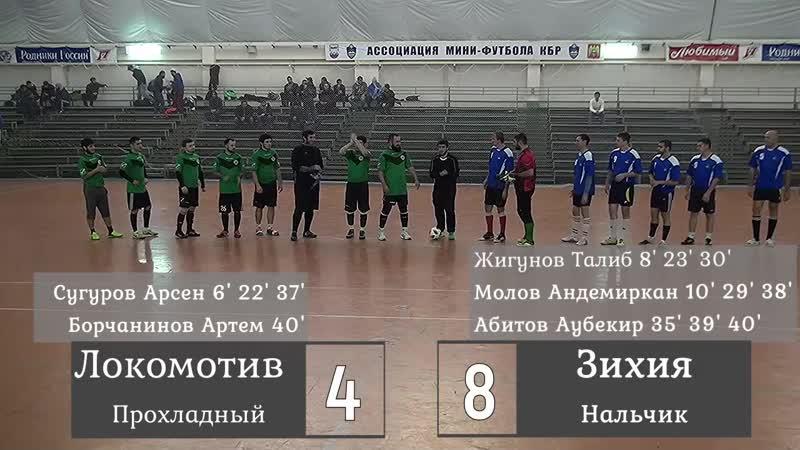 2018.11.09 [ВД] 03. Локомотив 4-8 Зихия
