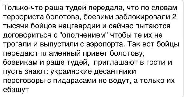 Луганский аэропорт полностью под контролем, нападение террористов отражено, - Селезнев - Цензор.НЕТ 4852