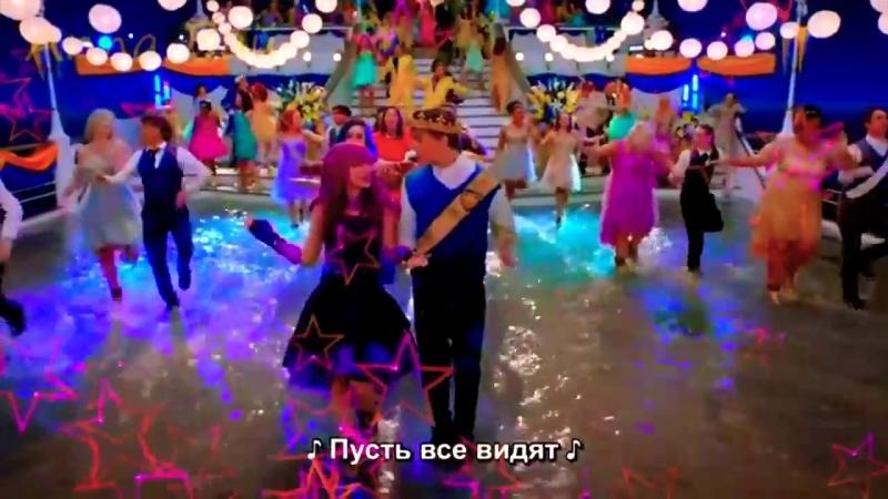 Наследники prom queen совместкa Anna вай mp4