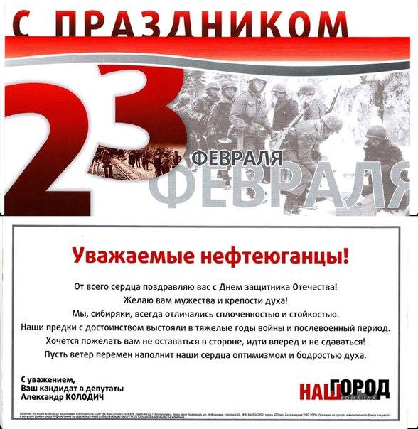 23 февраля для нас большой праздник, повод обратиться к истокам, - Азаров - Цензор.НЕТ 64