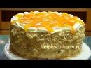 Рецепт - Бисквитный торт Абрикос от http://videoculinary.ru Бабушка Эмма