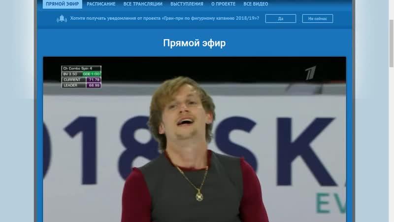 Сергей Воронов ПП 1 Этап Гран-при - Skate America Эверет (США)