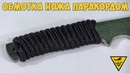Обмотка ножа паракордом Winding the knife with a paracord