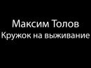 Максим Толов Кружок на выживание