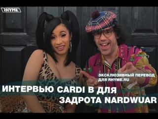 Интервью Cardi B для задрота Nardwuar (Переведено сайтом Rhyme.ru)
