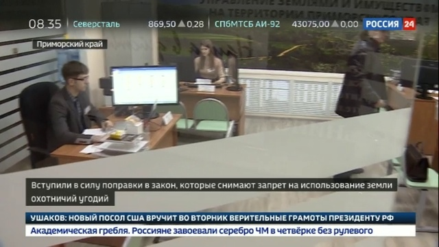 Новости на Россия 24 • Дальневосточный гектар: владельцы снимают первые урожаи
