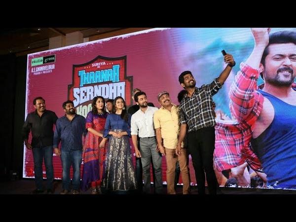 Thaanaa Serndha Koottam Audio Launch Function | Suriya | Keerthy Suresh | Anirudh | Vignesh Shivn