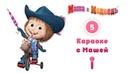 ПРИКЛЮЧЕНИЯ МАШИ 🎼 Сборник караоке песен 🎤 Пой с Машей! (Часть II)