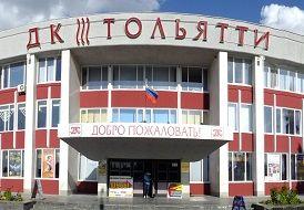 ДК «Тольятти»