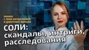 ЕГЭ 2019 ХИМИЯ СОЛИ скандалы, интриги, расследования Лия Менделеева
