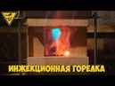 Горелка для горна / Blacksmith burner