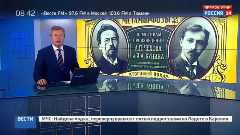 Новости на Россия 24 • Выпускной спектакль: Михалков показал новый метод
