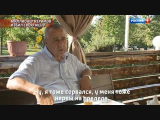Зияфат Керимов: