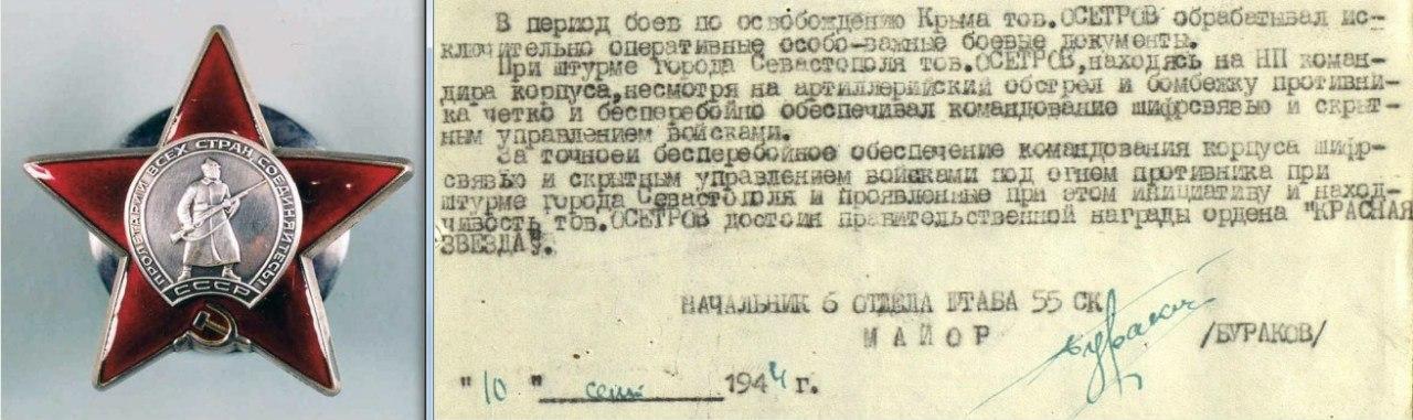 Спасибо деду за победу - 70 лет назад началась операция по освобождению Крыма и Севастополя