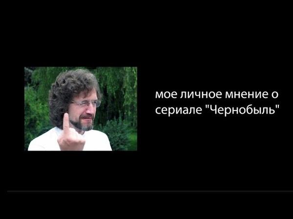 Личное мнение о сериале Чернобыль