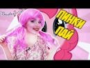 Бантики косички • Салон красоты ТРИ ХРЮШКИ : делаем макияж Пинки Пай!