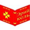 """Online  школа эрзянского языка """"ЭРИЙ КЕЛЬ"""""""