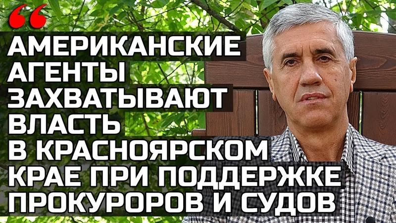 Американские агенты захватывают власть в Красноярском крае при поддержке прокуроров и судов