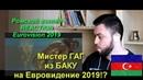 Chingiz Truth Azerbaijan 🇦🇿 Eurovision 2019 РЕАКЦИЯ Мистер ГАГ из БАКУ? ромский взгляд