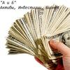 Активы, Инвестиции, Бизнес в Туле
