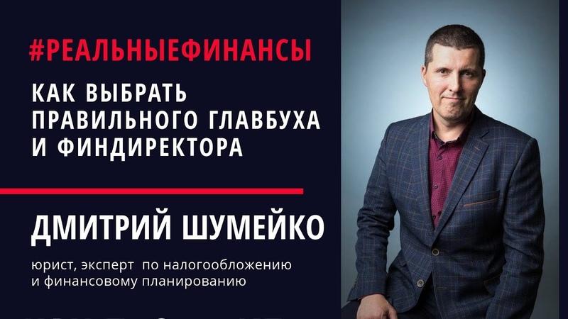 Как нанять главбуха и финансового директора | Вебинар Дмитрия Шумейко
