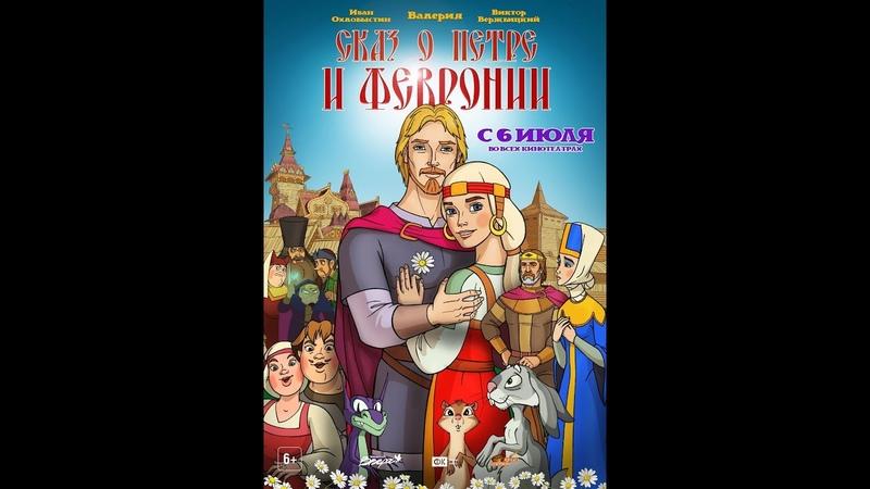 Сказ о Петре и Февронии (2017) | Полная версия в HD-качестве