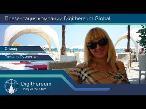 Татьяна Сумченко - Презентация компании Digithereum - 13.05.2018