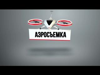 АЭРОСЪЁМКА