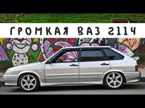 Экспресс ОБЗОР громкой ВАЗ 2114 из Лениногорска AVATAR 240 4 AVATAR 1500 D1 ARIA BZ12