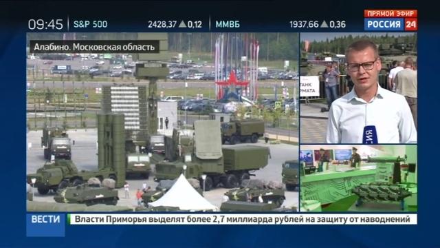 Новости на Россия 24 • Армата крупным планом: в Подмосковье стартует форум Армия-2017